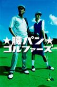 ★腰パン★ゴルファーズ