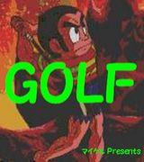 マイケル Presents  ゴルフ☆