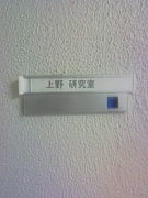 上野児童教育研究室