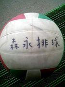 森永排球♪♪