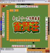ネットワーク対戦麻雀「雀賢荘」