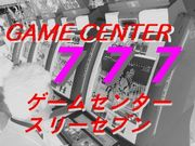 ゲームセンター777
