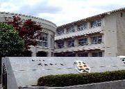 松山市立城西中学校