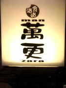 ☆★萬更☆★〜manzara〜