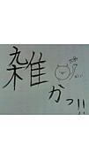 絶妙つっこみ(・o・)ノ