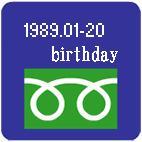 1989年1月20日生まれ☆