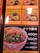 オクラ牛丼&豚丼(すき屋)