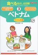 食べる指さし会話帳ベトナム料理