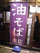 三軒茶屋 ☆ 油坊主 大好き〜