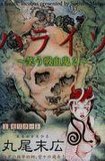 ハライソ-笑う吸血鬼2-