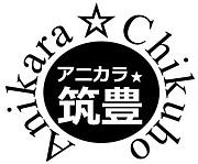 アニカラ☆筑豊