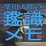 柴田太郎の鑑識メモ