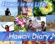 ハワイイ日記