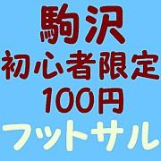 フットサル 駒沢 桜新町