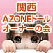 関西AZONEドールオーナーの会