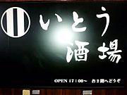 いとう酒場