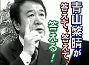 青山繁晴が答えて、〜、答える!