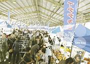 owasebon (尾鷲本)