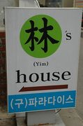 Yim's Houseを楽しく活用