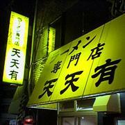天天有(てんてんゆう)