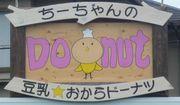 ちーちゃんのドーナツ屋さん