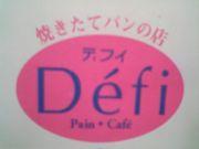 ☆焼きたてパンの店 Defi☆