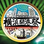 第29回横浜開港祭ボランティア