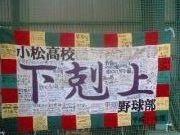 松高野球部2006