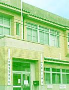 大田准看護婦学校