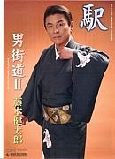 藤本健太郎