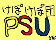 けぽけぽ団PSU支部