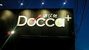 遊び処  Docca+