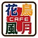 歴史喫茶Cafe花鳥風月