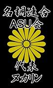 名桐連合ASU会