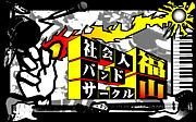 社会人バンドサークル(福山)