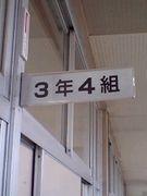 H18年度小林高校卒業☆3ー4☆