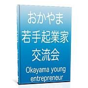 おかやま若手起業家交流会