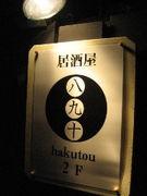 八九十(ハクトー)