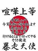 田村会ヽ(`Д´)ノゴルァ★
