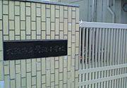 大阪市立 鷺洲小学校