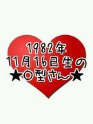 1982年11月16日生のO型の人↑