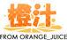サークル『橙汁』応援委員会!
