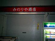 阪南高校39期生
