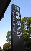 ☆鹿児島大学2010年度入学生☆