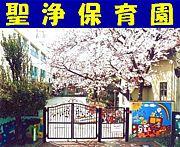 † 聖浄保育園 †