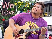 We Love デカっちょ☆