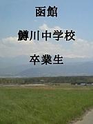 鱒川中学校卒業生