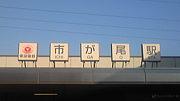 東急田園都市線市が尾〜藤が丘駅