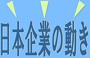 日本企業の動き