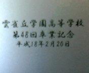 雲雀丘学園高校第48回卒業生